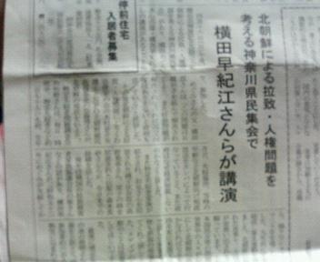 ャ見台ニュース.jpg